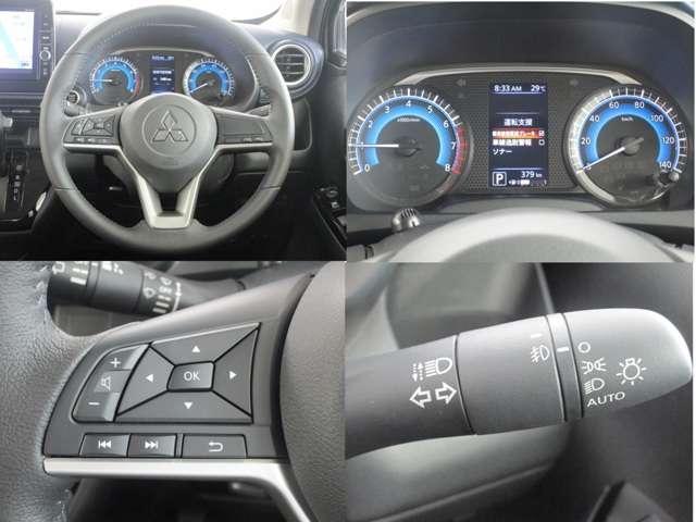 多彩な情報で毎日の運転をサポート ステアリングスイッチ