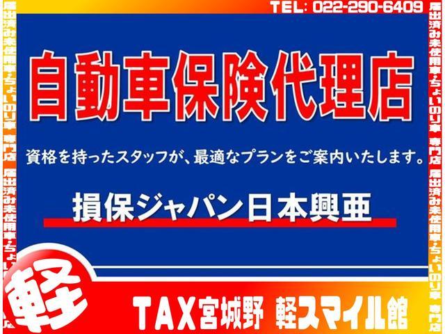 タックス宮城野は損保ジャパン日本興亜自動車保険代理店です。資格を持ったスタッフがご希望をくみ取りながら最適な保険プランをご提案いたします!加入中の自動車保険料の見直しなどもお気軽にお声がけ下さいね♪