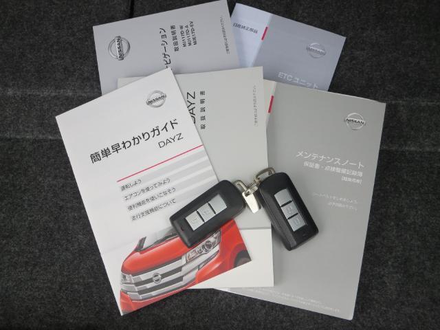 車両、ナビ、ETC取扱説明書、メンテンスノート、キー