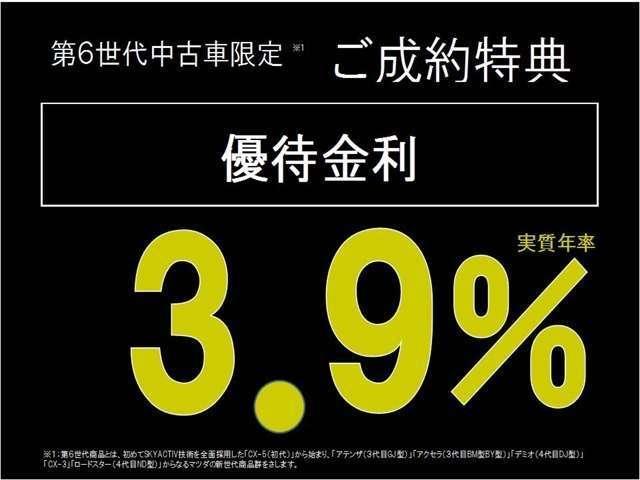 こちらのおクルマのクレジットの金利は3.9%が使用できます!