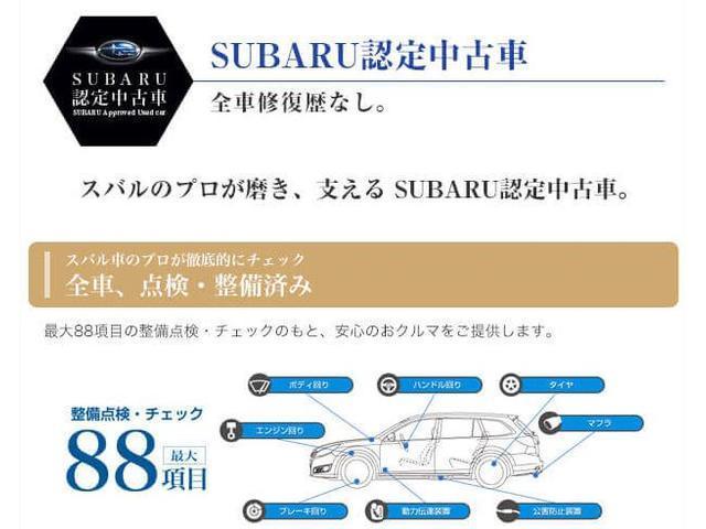 スバルのプロが磨き、支えるSUBARU認定中古車。スバル車のプロが徹底的にチェック 全車、点検、整備済み最大88項目の整備点検・チェックのもと、安心のおクルマを提供します。