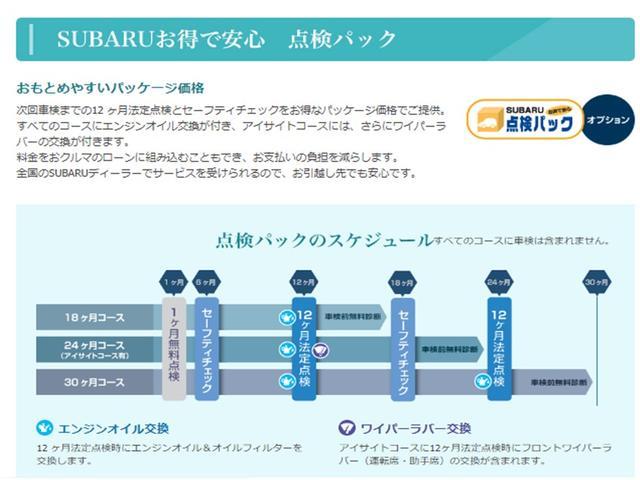 SUBARUお得で安心 点検パック                    おもとめやすいパッケージ価格                 点検パックのスケジュール(すべてのコースに車検は含まれません。)