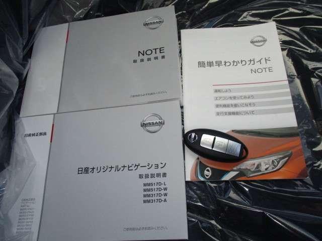 1.2 e-POWER X メモリーナビ アラウンドビューモニター(20枚目)