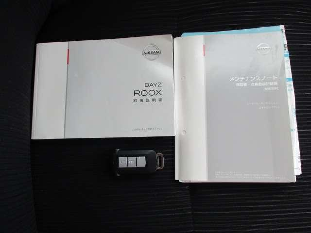 660 ハイウェイスターX メモリーナビ アラウンドビューモニター(20枚目)