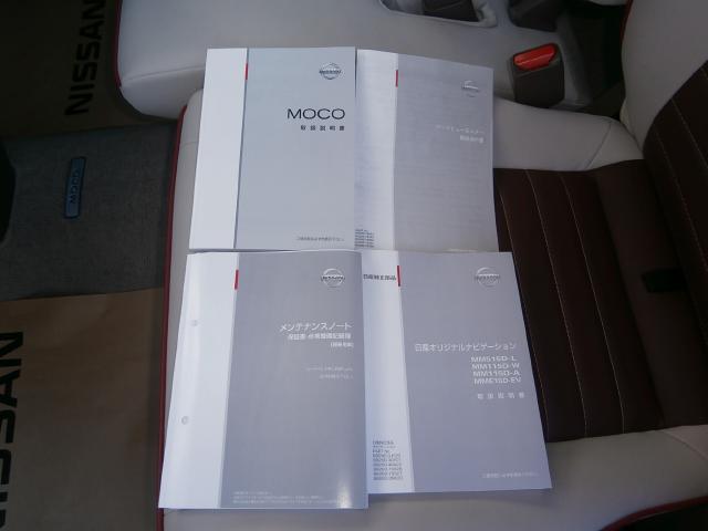 日産 モコ ドルチェX