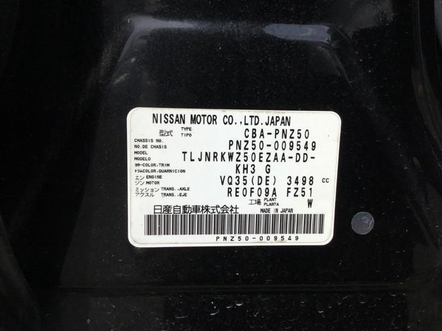 「日産」「ムラーノ」「SUV・クロカン」「福島県」の中古車37