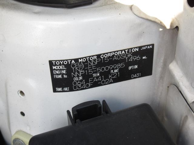 「トヨタ」「ポルテ」「ミニバン・ワンボックス」「福島県」の中古車53