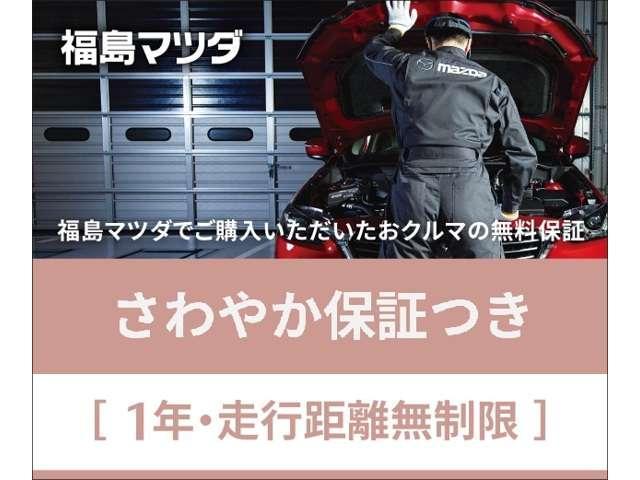 【福島マツダ】  ディーラーならではの安心保証。納車から1年間、走行距離は無制限です。