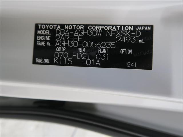 2.5Z Aエディション フルセグ DVD再生 後席モニター バックカメラ 衝突被害軽減システム ETC 両側電動スライド LEDヘッドランプ 乗車定員7人 3列シート ワンオーナー 記録簿(20枚目)