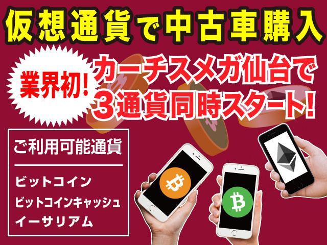 カーチスメガ仙台では仮想通貨で購入可能!3通貨可能!詳細はSTAFFまで