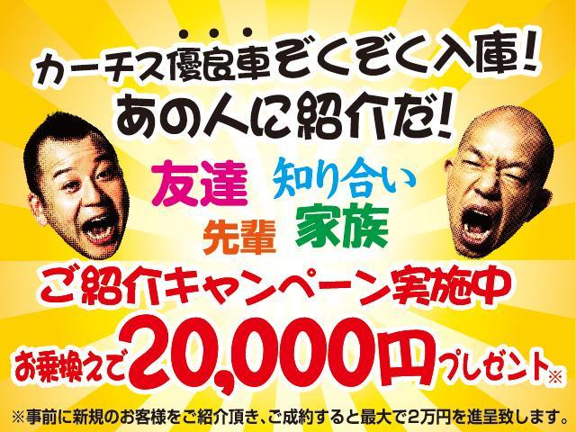 友人、知り合い、先輩、家族ご紹介キャンペーン実施中!!
