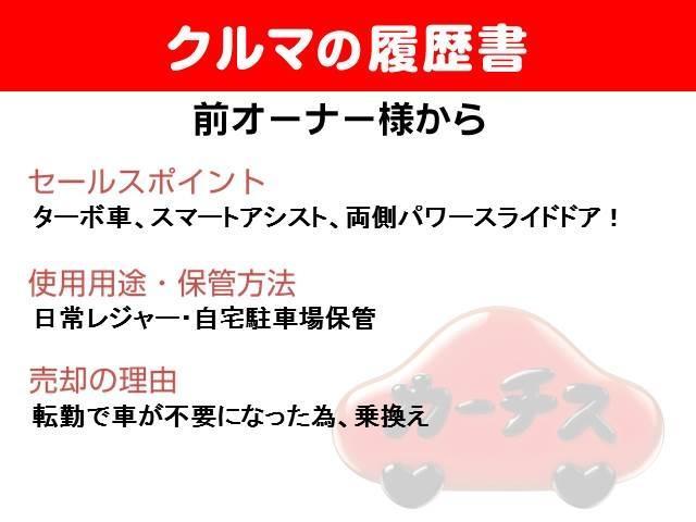 カスタムGターボSA3 衝突軽減/両側パワスラ/地デジナビ(2枚目)