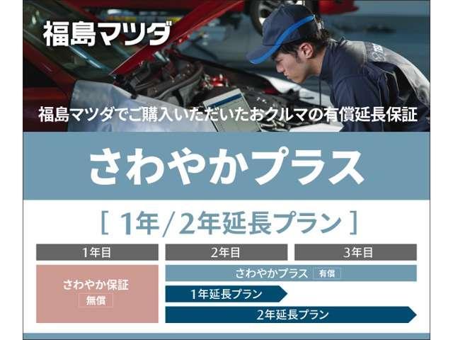 【福島マツダ】  安心の保証を延長するプランもございます。(有償となります。詳しくはスタッフにお問い合わせください。)