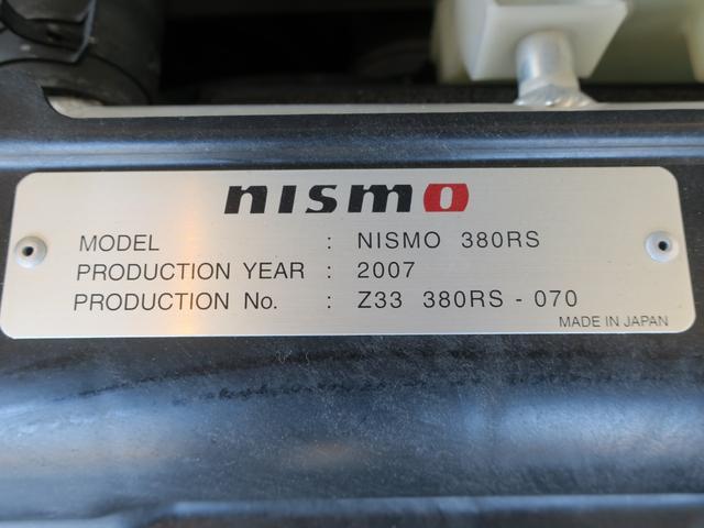 バージョンニスモ タイプ380RS ニスモOCS交換(13枚目)
