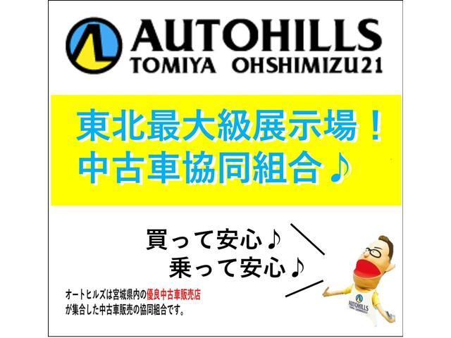 買って安心♪乗って安心♪でお馴染みのオートヒルズです。オートヒルズは宮城県内の優良中古車販売店が集合した中古車販売の協同組合です♪