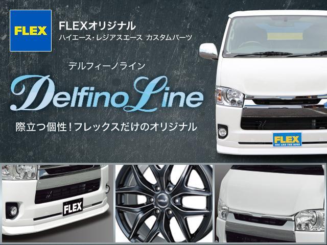 FLEXオリジナルパーツのDelfino Lineシリーズ!