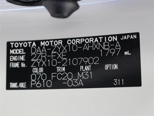 S LEDエディション フルセグ メモリーナビ DVD再生 バックカメラ 衝突被害軽減システム LEDヘッドランプ ワンオーナー(19枚目)