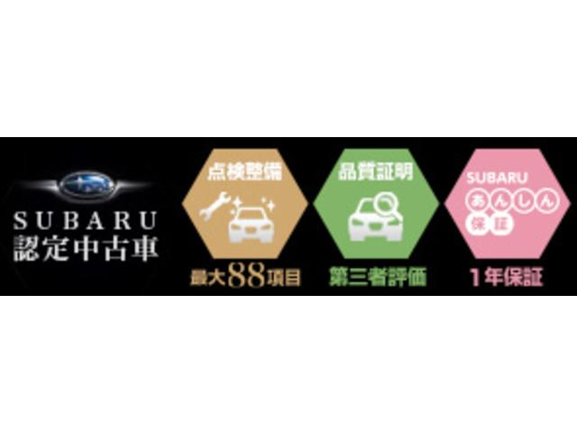 SUBARU認定中古車        整備保障→最大88項目     品質証明→第三者評価      SUBARUあんしん保証→1年保証      全国のスバルディーラーで修理ができます。