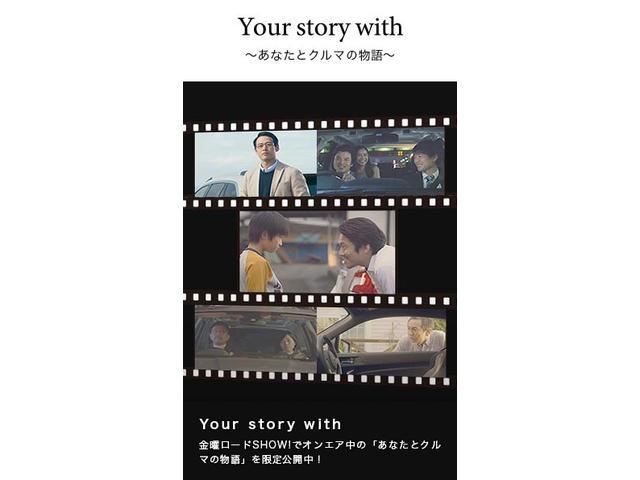 Your Story With 〜あなたとクルマの物語〜金曜ロードSHOWでオンエアー中の「あなととクルマ物語」を限定公開中!