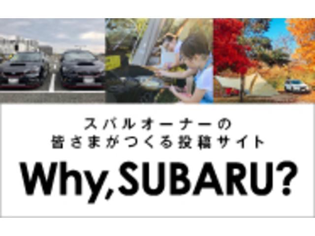 スバルオーナーの皆さまがつくる投書サイト    Why、SUBARU?