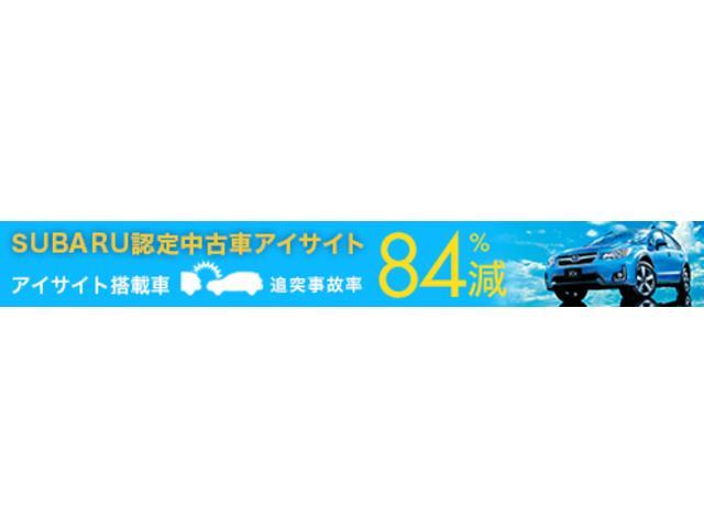 SUBARU認定中古車アイサイト アイサイト装着車 追突事故率84%減