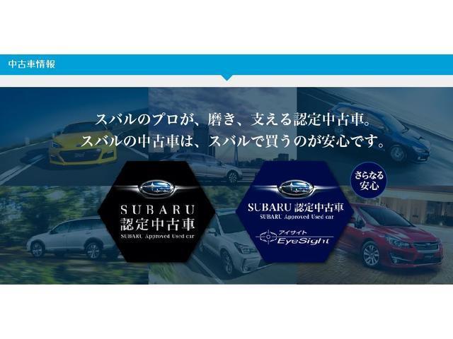 スバルのプロが、磨き、支える認定中古車。     スバルの中古車は、スバルで買うのが安心です。SUBARU認定中古車        SUBARU認定中古車アイサイト さらなる安心