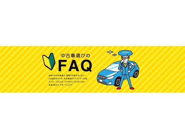 確かな安心と愉しさを。                   SUBARU認定中古車                   SUBARU認定中古車アイサイト