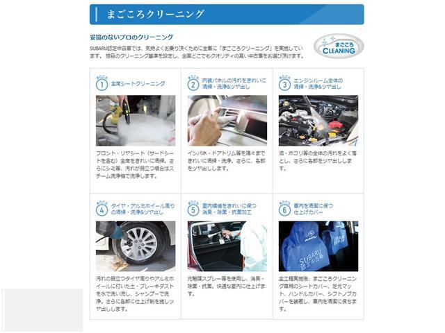 妥協のないプロのクリーニング。 SUBARU認定中古車では独自の厳しい基準を設けた「まごころクリーニング」を全車に実施。細かい汚れやニオイもケアした高品質なクルマをご提供します