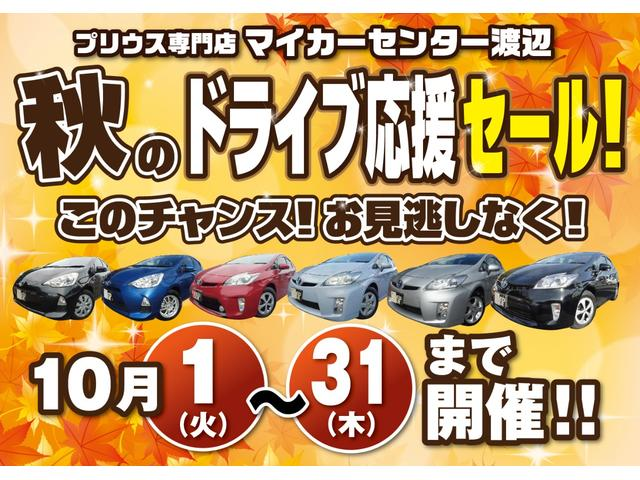 「トヨタ」「プリウス」「セダン」「福島県」の中古車2