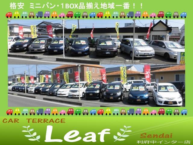 クルマ選びはカーテラス リーフ仙台へ♪この機会にお買得な1台を是非♪お客様のお車を当店スタッフがより良い1台をプロデュース致します!是非一度お店に遊びに来てください♪