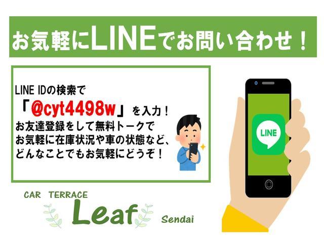 リーフ仙台 利府中インター店のオフィシャルLINEアカウントはこちら!お友達追加すると、チャット形式でお問い合わせ頂けます!「ID検索」又は「QRコード」から追加でご利用頂けます!