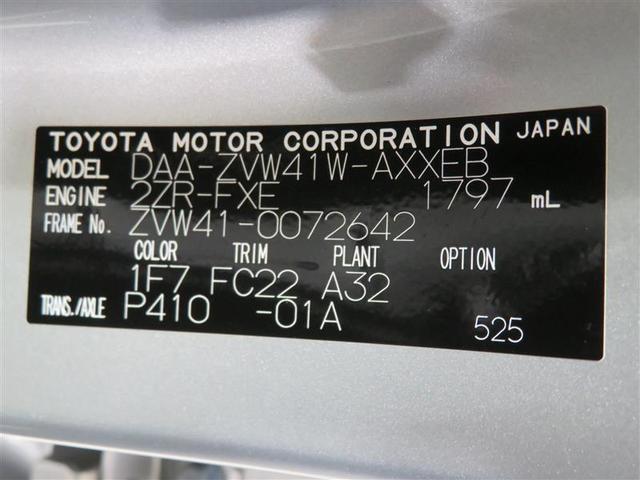 S フルセグ メモリーナビ 衝突被害軽減システム ETC(26枚目)