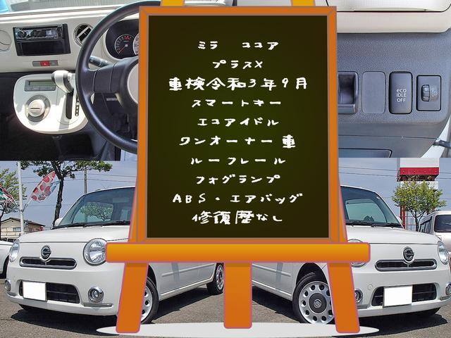 ココアプラスX ワンオーナー車 エコアイドル スマートキー フォグランプ(21枚目)