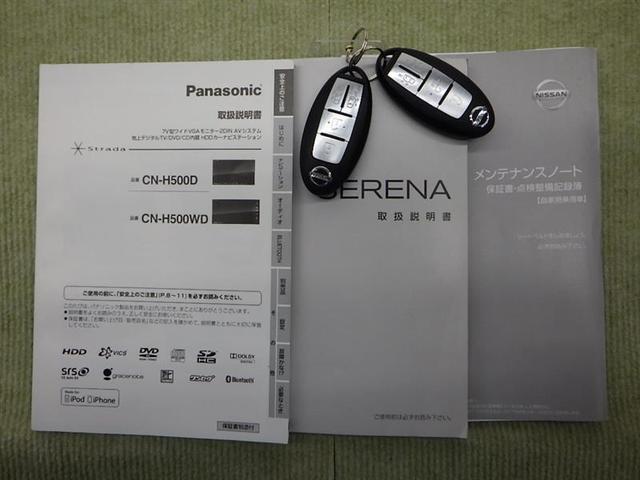 ハイウェイスター Vセレクション 4WD フルセグ HDDナビ DVD再生 ミュージックプレイヤー接続可 バックカメラ ETC 両側電動スライド ウオークスルー 乗車定員8人 3列シート 記録簿 アイドリングストップ(20枚目)