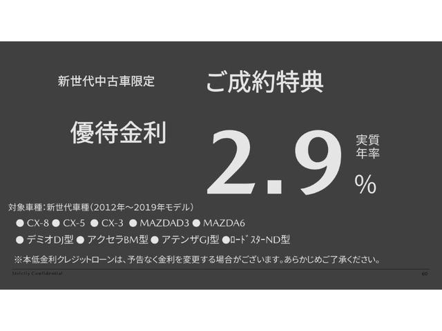 対象のマツダ新世代中古車が特別低金利3.9%(実質年率)でご購入できます!対象車種:CX-5・CX-3・デミオDJ型・アクセラBM/BY型・アテンザGJ型・ロードスターND型