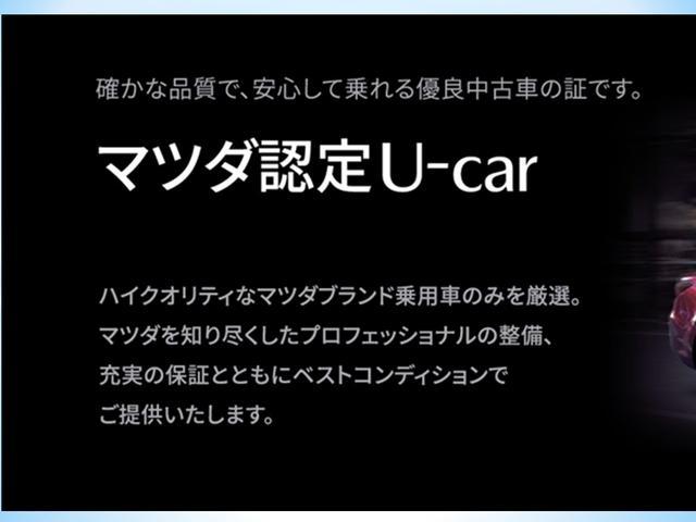 マツダ認定U-CARはマツダ車・初度登録7年以内・走行距離7万キロ以内の車が対象。第三者機関の専門スタッフによる厳しい品質チェックにより選び抜かれた車両です。