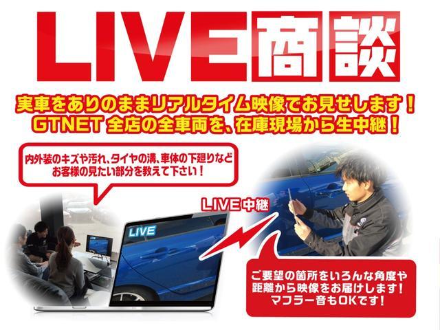 GTNET LIVEで在庫店舗から実車を生中継します!お客様はお近くのGTNETにご来店頂くだけで実車をリヤルタイム映像でご覧頂けます!