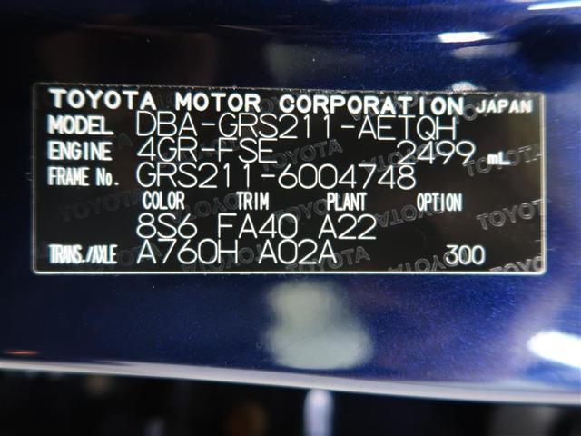ロイヤルサルーンi-Four 4WD フルセグ HDDナビ DVD再生 ミュージックプレイヤー接続可 バックカメラ 衝突被害軽減システム ETC HIDヘッドライト ワンオーナー(29枚目)