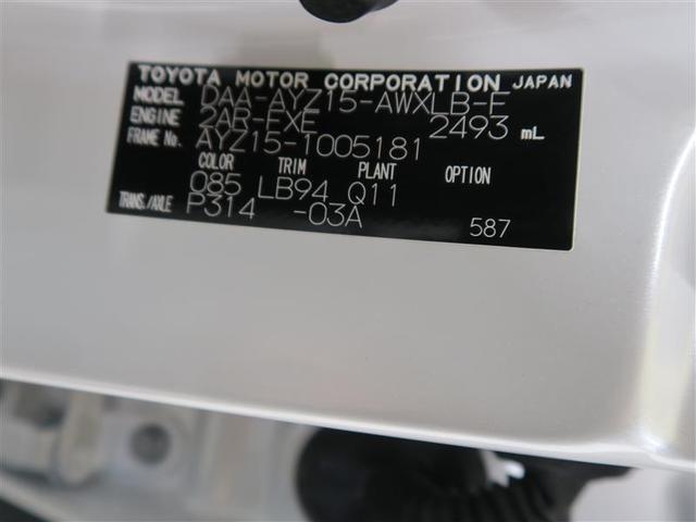 NX300h Fスポーツ 革シート 4WD フルセグ メモリーナビ DVD再生 ミュージックプレイヤー接続可 バックカメラ 衝突被害軽減システム ETC ドラレコ LEDヘッドランプ(20枚目)