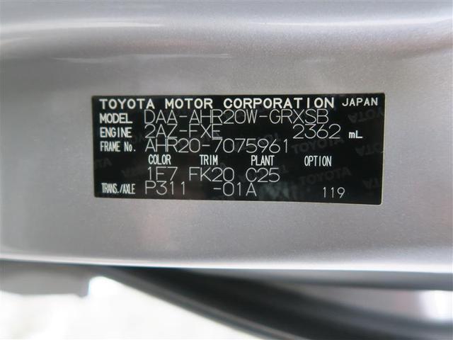 アエラス 4WD ワンセグ メモリーナビ バックカメラ ETC 両側電動スライド HIDヘッドライト 乗車定員8人 3列シート フルエアロ(20枚目)