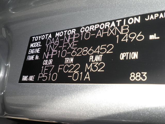 「トヨタ」「アクア」「コンパクトカー」「青森県」の中古車22