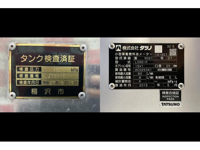 タンクローリー 4WD 430リッタータンク タツノ製 消防書類有り(13枚目)