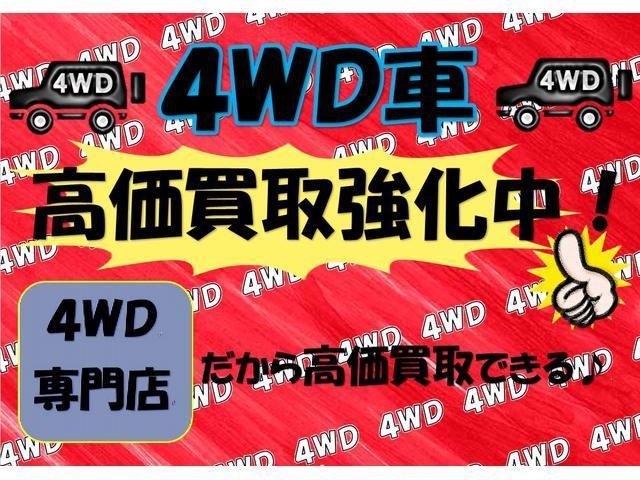 ■4WDにお乗りの方に朗報です! 4WD専門店だからできる高価買取!下取!