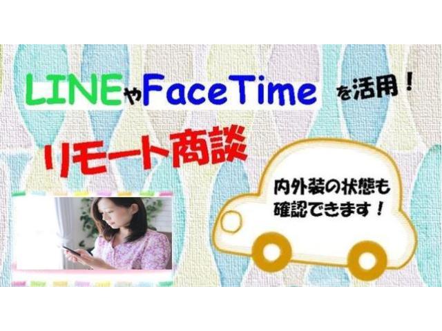 ■ご遠方の方でも、ご安心です!お車をご覧にならなくても、LINE、FaceTimeで気になる部分の画像、動画を送らせて頂きます。リモート商談も可能です!