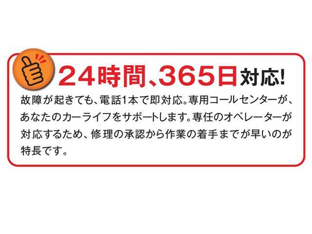 S 1年保証 距離無制限 寒冷地仕様(46枚目)