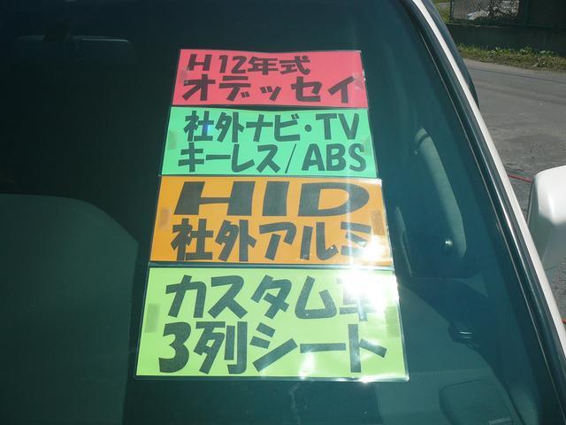ホンダ オデッセイ ナビ・TV エンジンスターター HID ABS キーレス