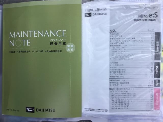 取扱説明書、整備手帳完備しております。