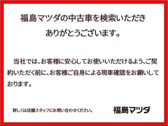 「マツダ」「フレア」「コンパクトカー」「福島県」の中古車20