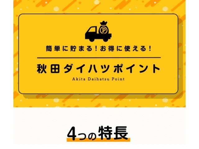 お車の購入・整備で秋田ダイハツポイントが貯まります!