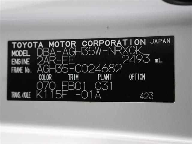 2.5X 4WD フルセグ メモリーナビ DVD再生 ミュージックプレイヤー接続可 後席モニター バックカメラ 衝突被害軽減システム ETC 両側電動スライド LEDヘッドランプ 乗車定員8人 3列シート(17枚目)